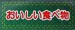 おいしい激辛.com ~激辛ハバネロ、激辛ブート・ジョロキアの栽培日記~-おいしい食べ物