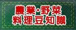 おいしい激辛.com ~激辛ハバネロ、激辛ブート・ジョロキアの栽培日記~-農業・野菜・料理豆知識