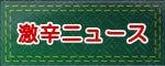 おいしい激辛.com ~激辛ハバネロ、激辛ブート・ジョロキアの栽培日記~-激辛ニュース