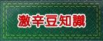 おいしい激辛.com ~激辛ハバネロ、激辛ブート・ジョロキアの栽培日記~-激辛豆知識