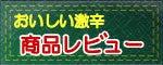 おいしい激辛.com ~激辛ハバネロ、激辛ブート・ジョロキアの栽培日記~-おいしい激辛の商品レビュー