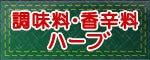 おいしい激辛.com ~激辛ハバネロ、激辛ブート・ジョロキアの栽培日記~-調味料・香辛料・ハーブ