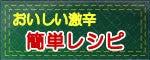 おいしい激辛.com ~激辛ハバネロ、激辛ブート・ジョロキアの栽培日記~-おいしい激辛の簡単レシピ