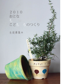 二子玉川フラワーアレンジメント教室 Fleuriste PETITaPETlT~プチタプチ