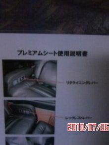 """山岡キャスバルの""""偽オフィシャルブログ""""「サイド4の侵攻」-100706_0558~02.JPG"""
