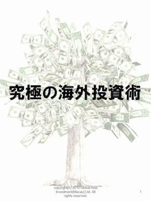 $投資初心者でも始めることができる、初めての海外投資マニュアル!