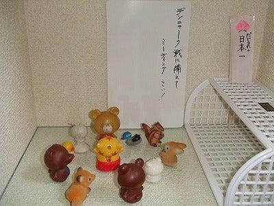 素尻同盟☆あほせぶろぐ-飾り棚・デンニャーク戦②