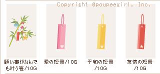 もんじゅのプペブログ-20100707_七夕