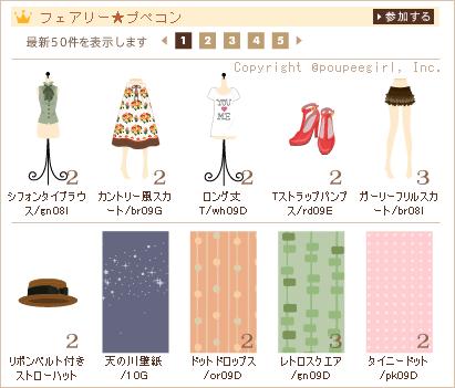 もんじゅのプペブログ-20100707_2