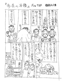 $d.a.m.a.blog2 出来るなら良いが-歩兵の本領 自衛隊 浅田次郎