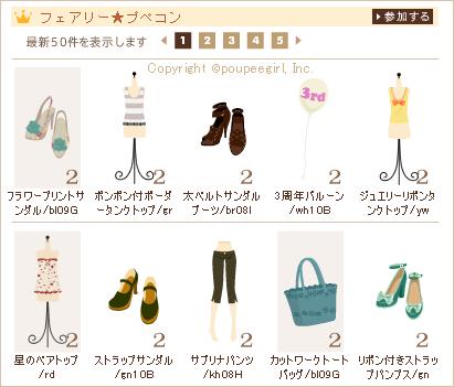 もんじゅのプペブログ-20100708