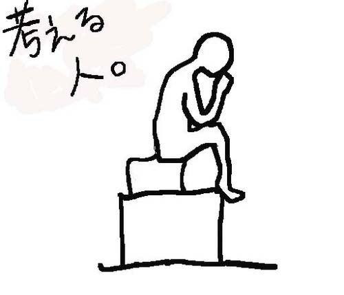 Twitterをようやく始めた青根ちゃんの日記
