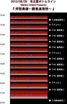 『拝啓勇様〜麝香連理想〜』-time table