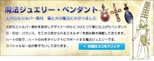 $チャネラー岡本雅の☆スピリチュアルギフト☆-魔法ジュエリーペンダント