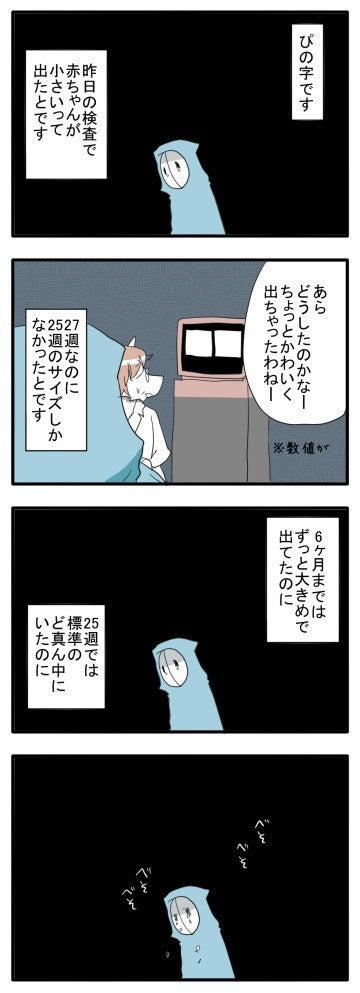 ぴのにっき(・|・)漫画絵日記
