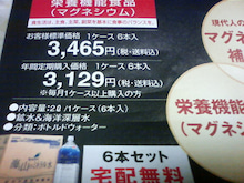 ダスキン笑顔のタネまき-ダスキン深層水値段