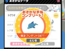 りょうのピグ日記 ~ ピグ 釣り部 目指せ!ぬし釣り ~-イルカのぬいぐるみ