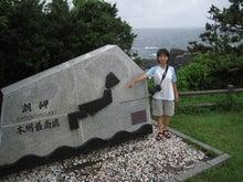 歩き人ふみの徒歩世界旅行 日本・台湾編-本州最南端