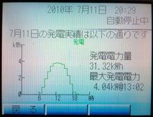 太陽光発電&ECO~かーずのLovin' Life~-solar20100711-12