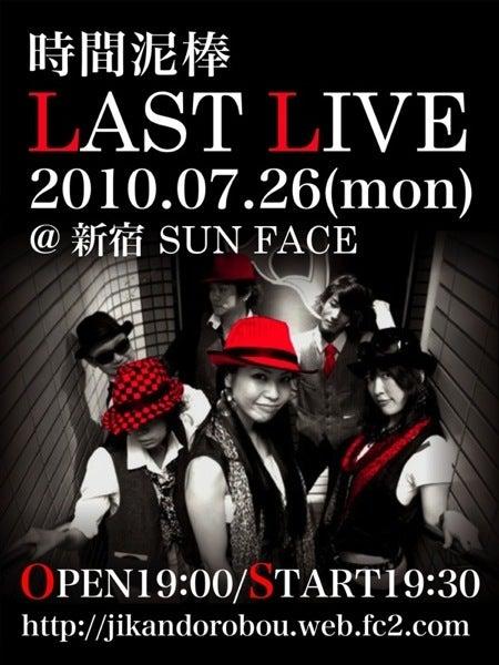 $時間泥棒-LAST LIVE