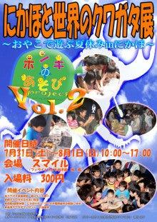 秋田県 にかほ市商工会-クワガタ22