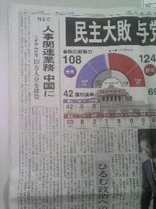 $にっけいしんぶん新聞-20100712200849.jpg