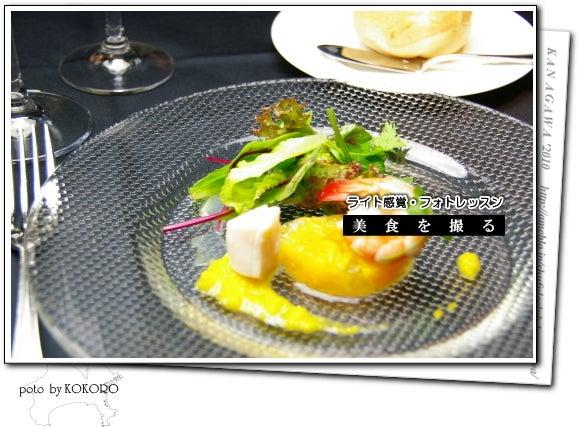 シュフルクラブ 神奈川版 Shufule's style in Kanagawa-ライト感覚フォトレッスン KOKOROサロン@横浜