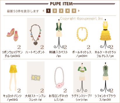もんじゅのプペブログ-20100713