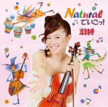 Naturalでいこっ!! 羽純 -hasumi-