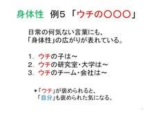 「メタ2」の風 by テンテン-身体性 例5