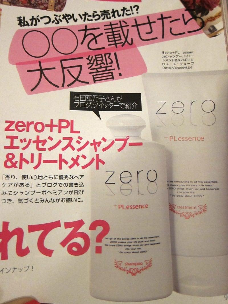 石田華乃子オフィシャルブログ Powered by Ameba