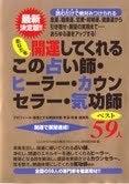 $【 占いcafe  田無の母  樹々のブログ 】