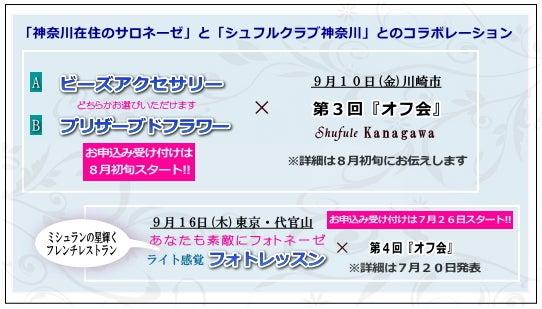 シュフルクラブ 神奈川版 Shufule's style in Kanagawa-シュフル神奈川 イベント企画 お知らせ