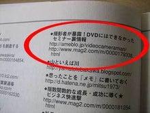 セミナー撮影のプロが教える!DVD、動画を使った見込み客の集め方-魔法のプレゼン2