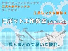 デパ地下ロボット-ロット対応無料工具レンタル