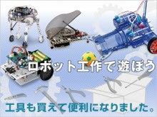 デパ地下ロボット-工具の販売はじまりました。