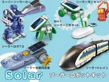 デパ地下ロボット-エコなソーラーシリーズ