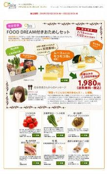 住谷杏奈オフィシャルブログ「主婦魂-しゅふたま-」Powered by アメブロ-fd_otameshi.jpg