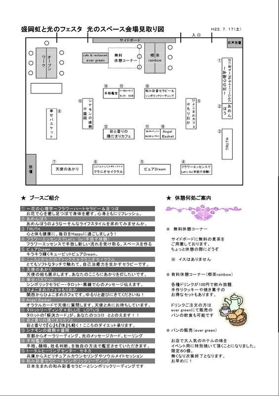 盛岡 虹と光のフェスタのブログ~手放す~