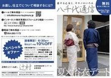 $恋する乙女のキモノ百科-八千代 2010 夏
