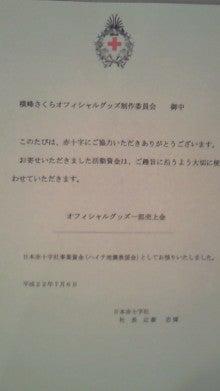 横峯さくらオフィシャルブログ『SAKURA BLOG』powered by アメブロ-201007151718000.jpg
