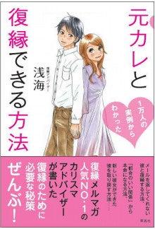 【復縁ブログ】復縁アドバイザー浅海 公式ブログ-元カレ表紙