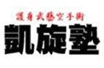 武魂伝承 ~不二流体術宗家ブログ~