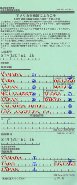 アメリカ出入国カード