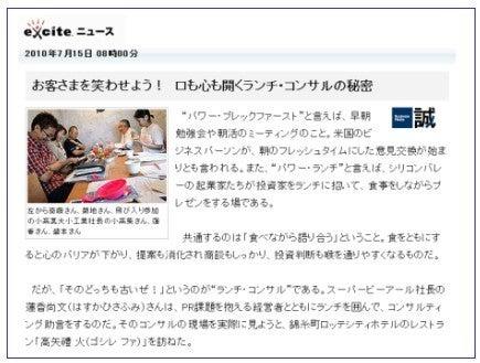 PRアイディア直売所 ~作って売るから安い~-exciteランチコンサル記事.jpg