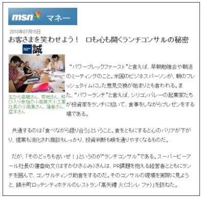 PRアイディア直売所 ~作って売るから安い~-MSNマネーランチコンサル記事.jpg