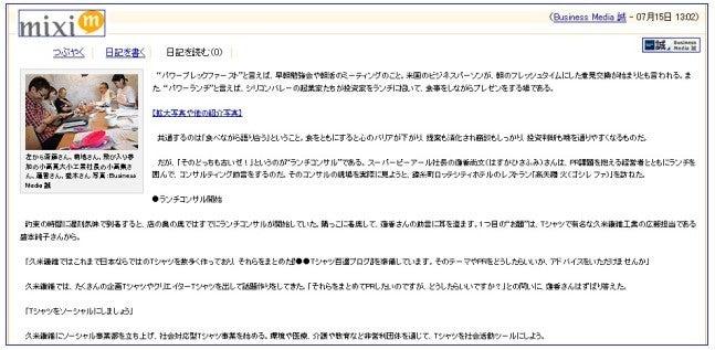 PRアイディア直売所 ~作って売るから安い~-mix ランチコンサル記事.jpg