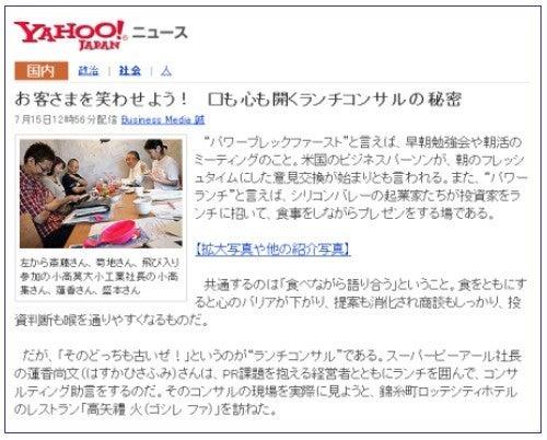 PRアイディア直売所 ~作って売るから安い~-yhooランチコンサル記事.jpg
