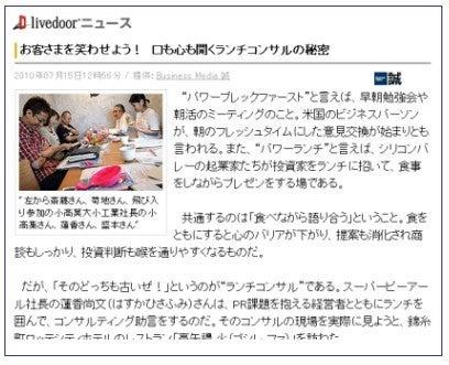 PRアイディア直売所 ~作って売るから安い~-livedoorランチコンサル記事.jpg