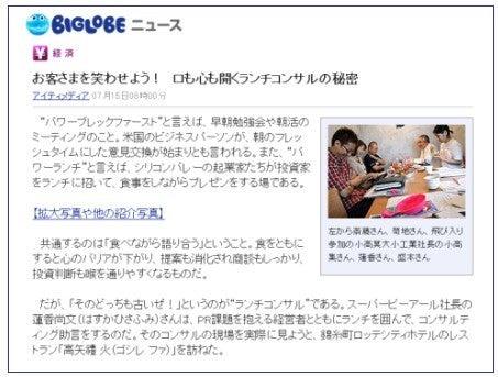 PRアイディア直売所 ~作って売るから安い~-BIGLOBEランチコンサル記事.jpg